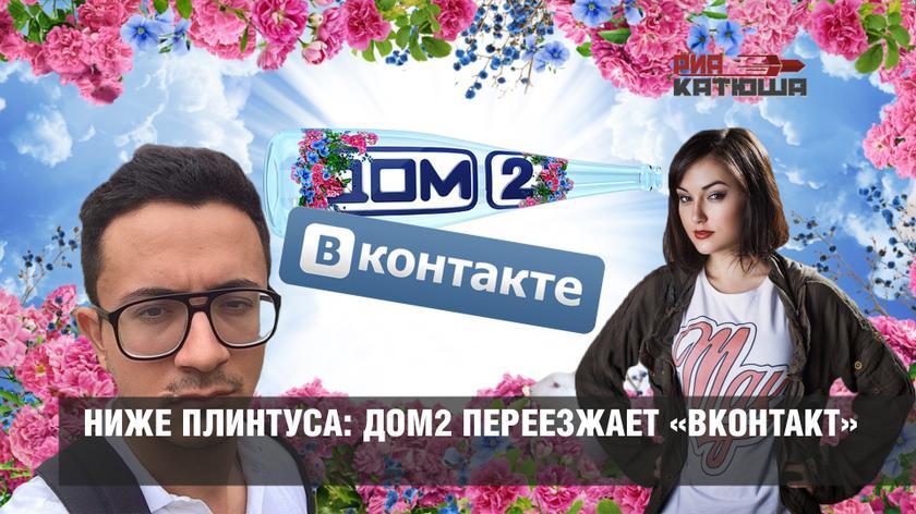 Ниже плинтуса: Дом2 переезжает «ВКонтакт»