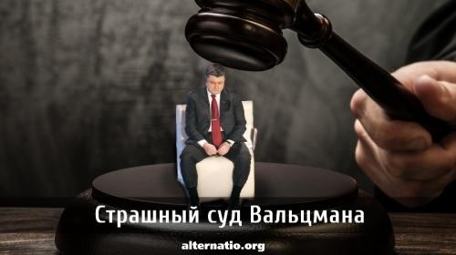 Страшный суд Вальцмана
