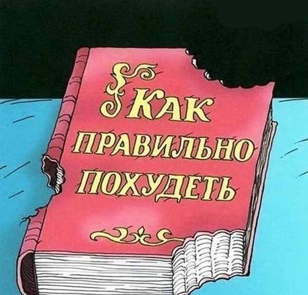 Диета, будь она неладна)))