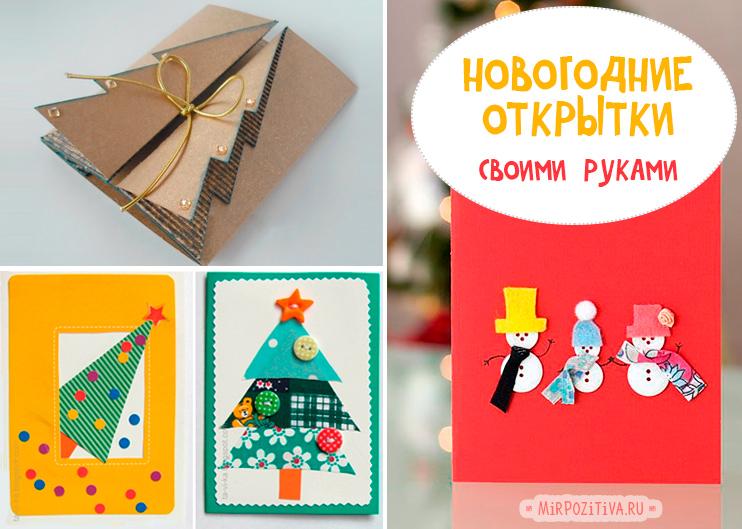 Делаем классные открытки на Новый 2018 год своими руками