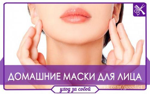 Сделай сам: домашние маски для лица, которые сделают вас лучше!