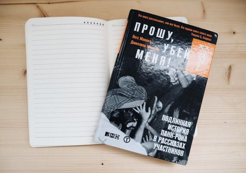 Несколько книг о рок-музыкантах