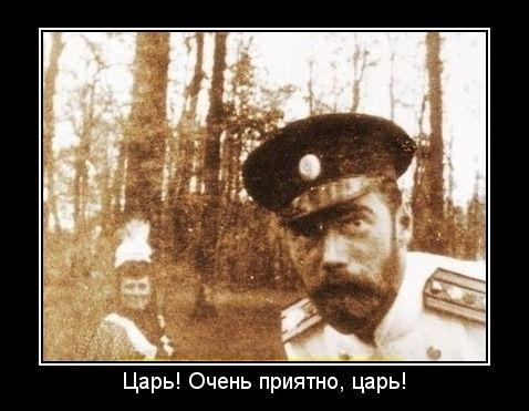 Крестьяне и их отношение к Николаю II.