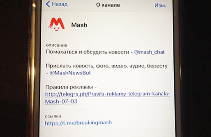 Mash. Как телеграм-канал стал новой бизнес-моделью