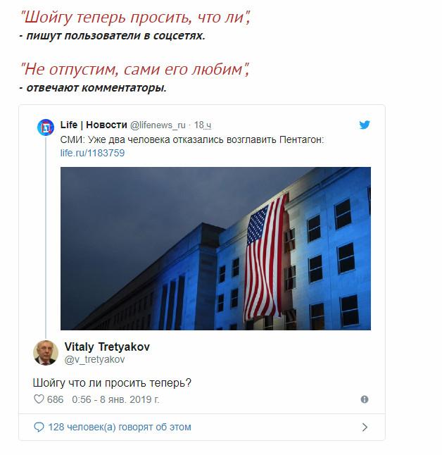 """""""Шойгу теперь просить, что ли"""": Соцсети обсуждают массовые отказы возглавить Пентагон"""