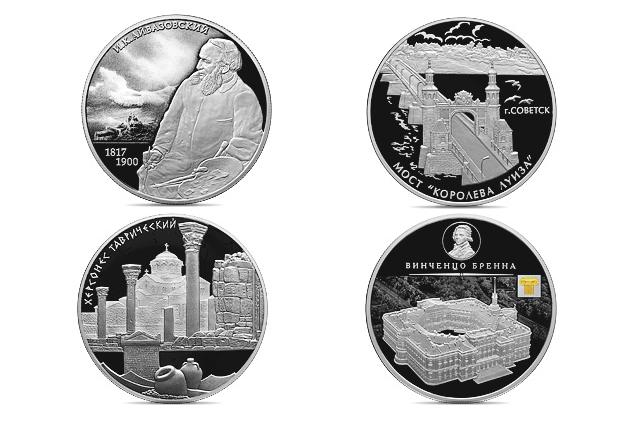 Центробанк выпустил четыре памятные монеты