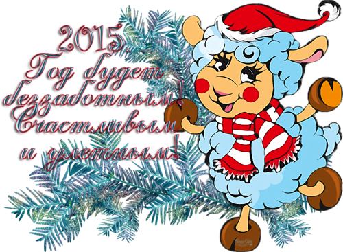 новогоднее-пожелание3.png