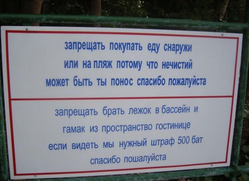 Трудности перевода, или как привлечь Русского туриста