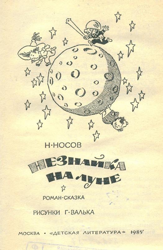 """Незабываемо: иллюстрации из любимой книги моего советского детства """"Незнайка на Луне"""""""