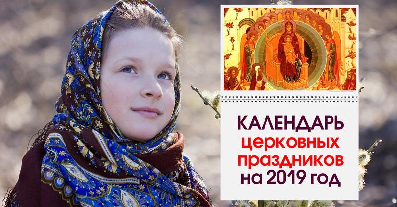 Церковный православный календарь на 2019 год