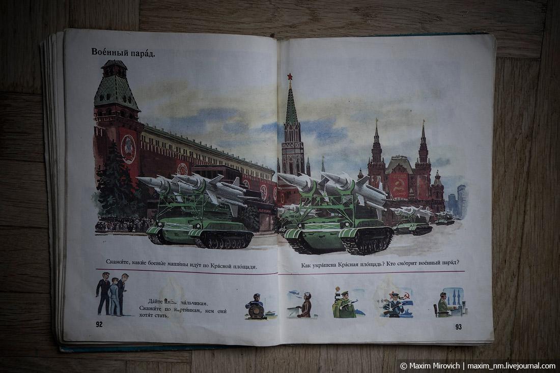 Как промывали мозги в советских учебниках.