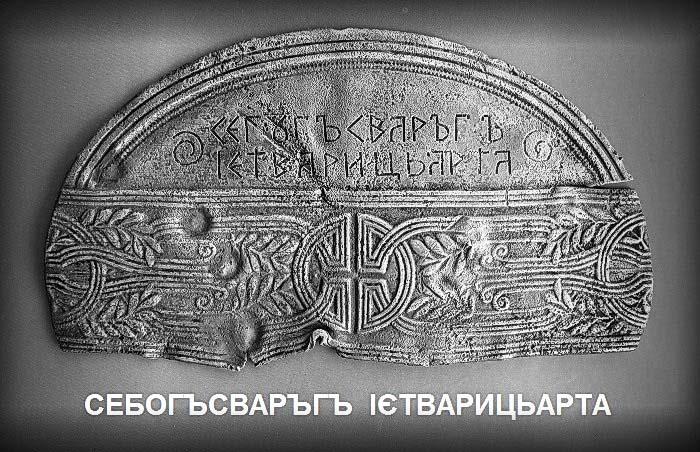 Как писали Славяне-Росы до кириллицы?
