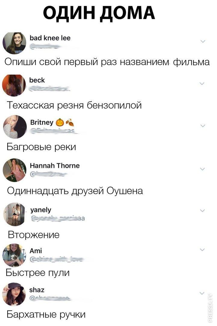 Юмор из соцсетей (35 скриншотов)