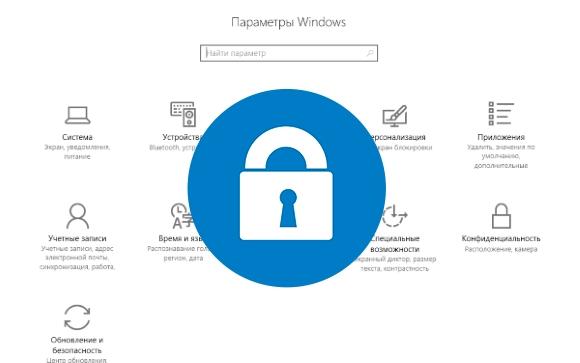Как запретить доступ к настройкам Windows