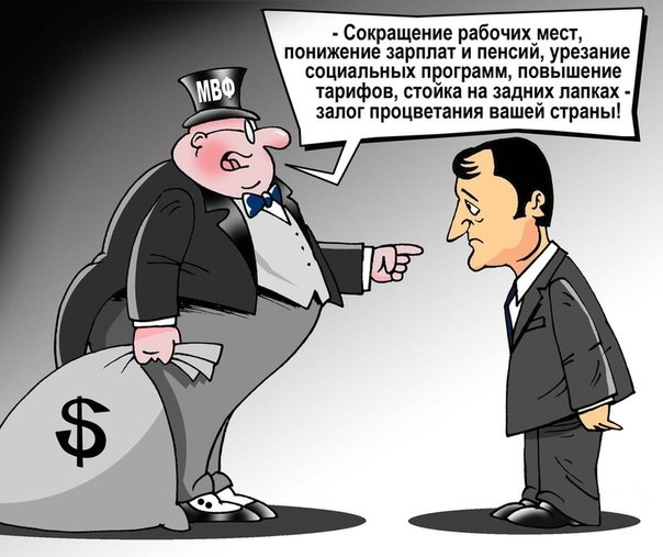 МВФ может исчезнуть. Мнение