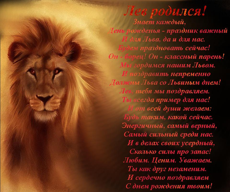 днем рождения со львом картинки с
