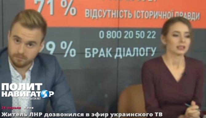 Пенсионер Юрий из ЛНР дозвонился в прямой эфир украинского ТВ, переполошив ведущих