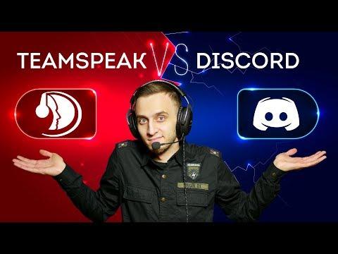 Discord vs TeamSpeak: выбираем лучшую игровую связь