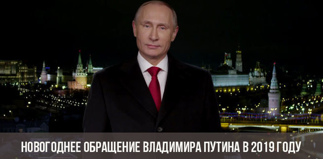 Новогоднее обращение президента Российской Федерации Владимира Путина 2019