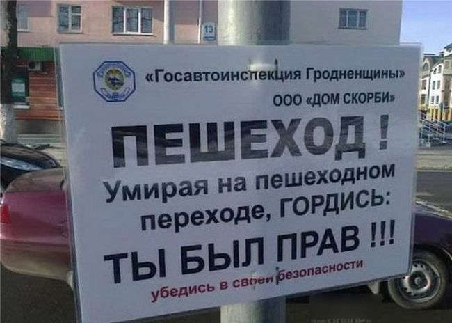 Полезные надписи на пешеходных переходах