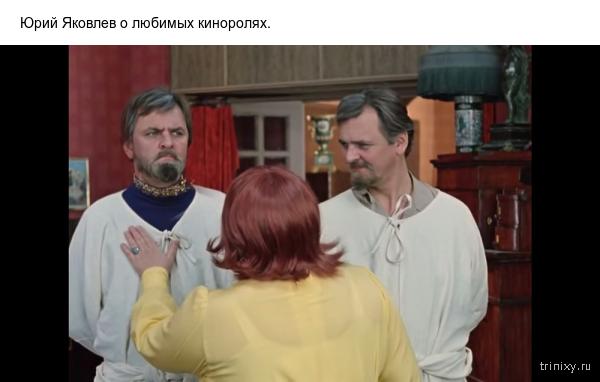 Юрий Яковлев и его самые любимые роли