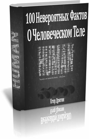 Егор Дрягин | 100 Невероятных Фактов о Человеческом Теле [2012] [PDF]