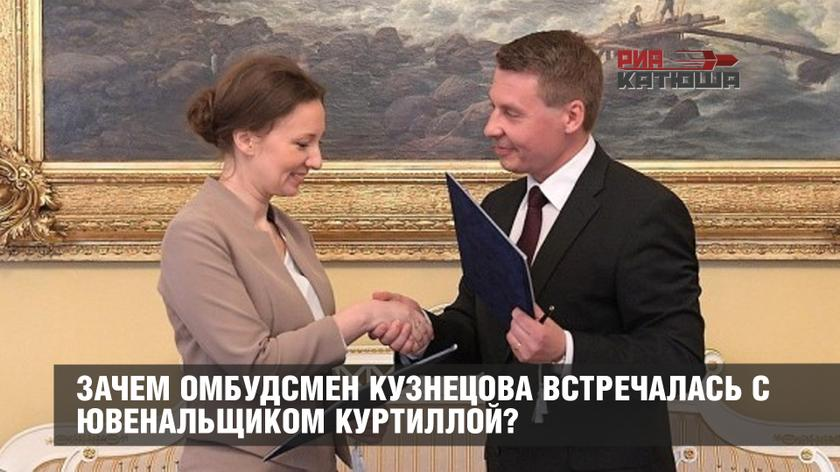 Зачем омбудсмен Кузнецова встречалась с будущим главным европейским уполномоченным по детям ювенальщиком Куртиллой?