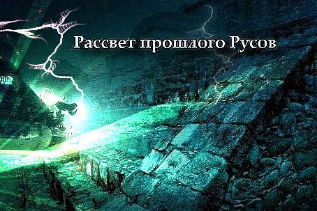 Рассвет прошлого Русов
