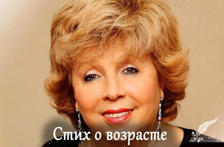 Лариса Рубальская: О старости с оптимизмом...