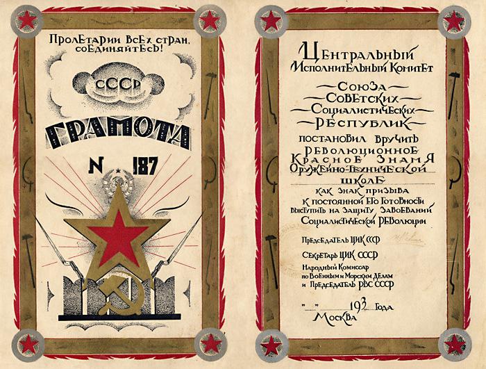 22 советские грамоты 20-30 годов XX века - яркое воплощение довоенного СССР