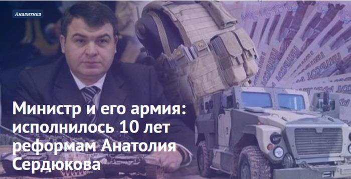 Министр и его армия: исполнилось 10 лет реформам Анатолия Сердюкова