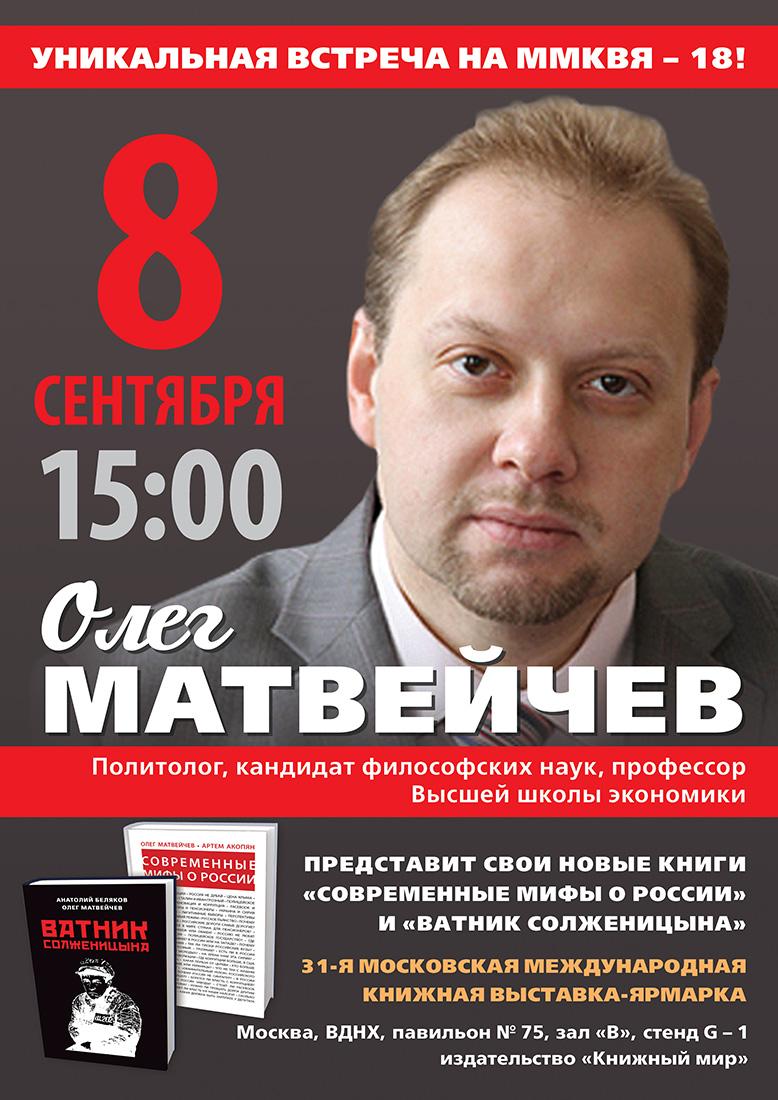 Уникальная встреча на Московской международной книжной выставке-ярмарке