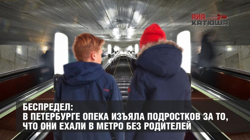Беспредел: в Петербурге опека изъяла подростков за то, что они ехали в метро без родителей