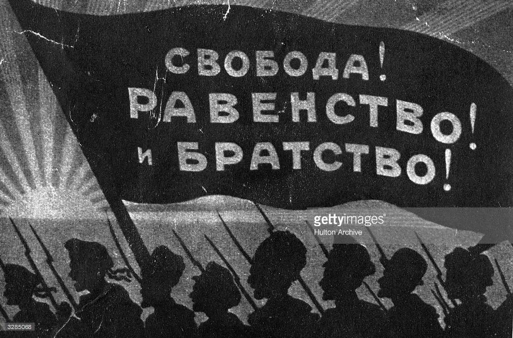 «Красный день календаря». Главные мифы о революции.