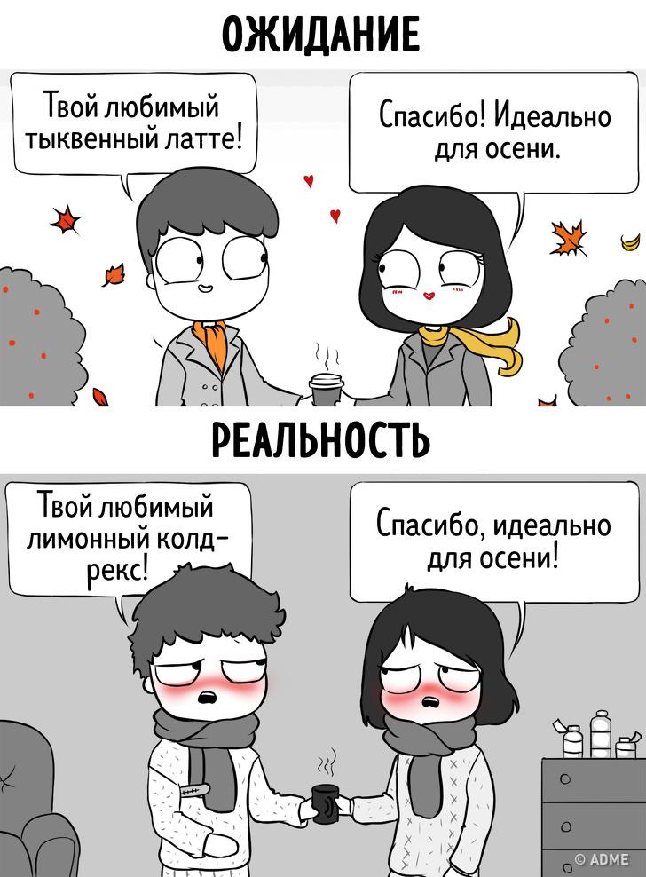 Осенняя романтика порой выгл…