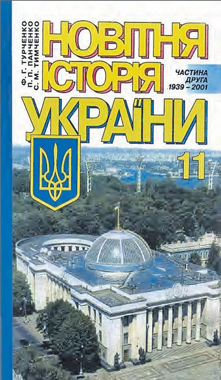 Россия в учебниках истории стран бывшего СССР выглядит так