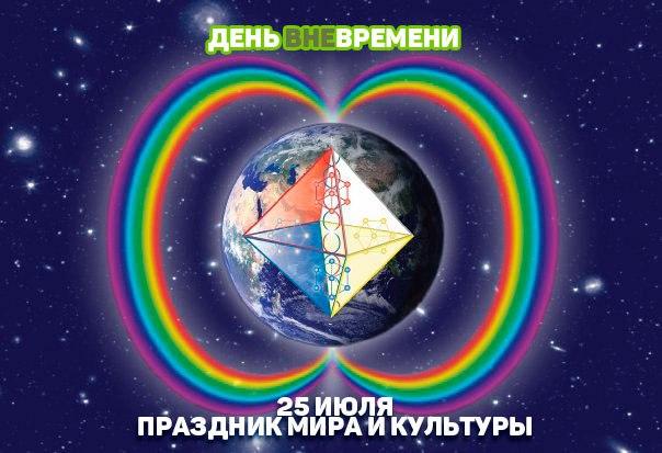25 июля - День Вне Времени - Праздник Мира.