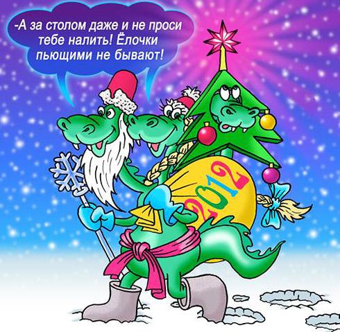 Прикольные поздравления к году дракону