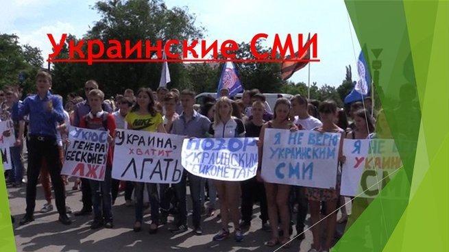 Превращения украинской журналистики