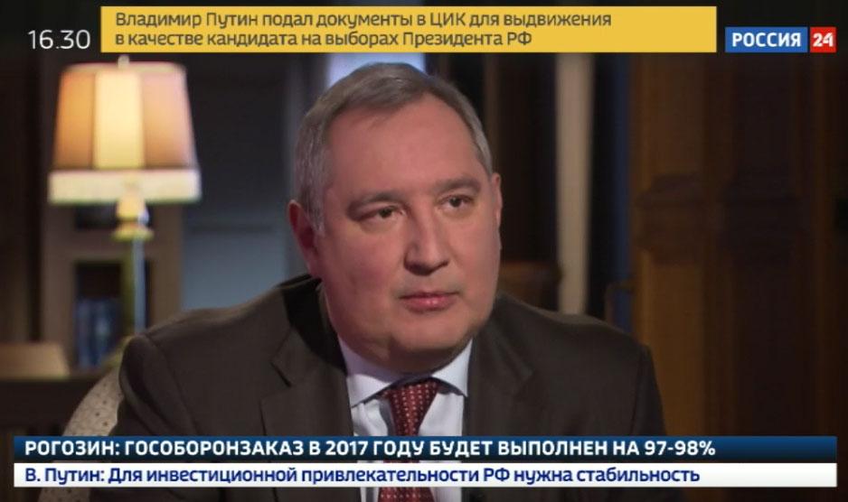 Дмитрий Рогозин: «Для оборонно-промышленного комплекса России 2017 год был успешным»