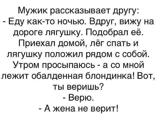 Мужик Прикольно Рассказал Анекдот