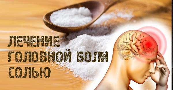 Лечение головной боли солью. Самый безопасный и натуральный способ, и никакие таблетки не нужны!