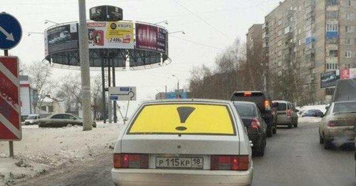 Что означают наклейки «восклицательный знак» на стеклах автомобилей?