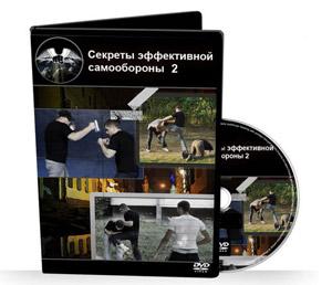 Видеокурс «Секреты Эффективной Самообороны»