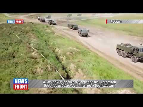 Инженеры в Забайкалье переправили на другой берег реки более сотни танков и бронемашин