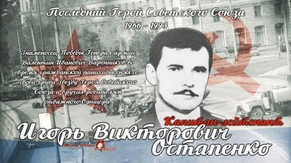Гражданский подвиг советского офицера
