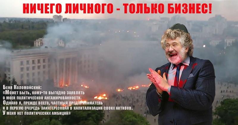 Одесса три года боли и скорби. Три года вопрос: Почему украинская власть  до сих пор не ответила за 2 мая 2014 года?