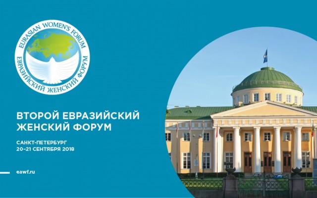 Путин выступит наЕвразийском женском форуме вПетербурге