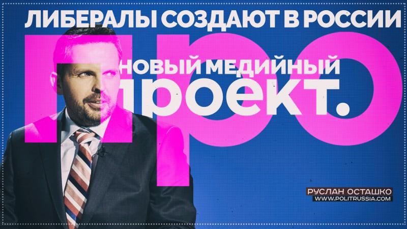 Либералы создают в России новый медийный проект