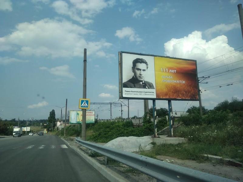 Свидомых взбудоражил плакат с советским разведчиком
